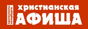 Христианская афиша Протестанты Петербурга