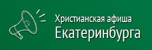 Христианская афиша Екатеринбургa